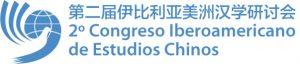 fnbr-congreso-estudios-chinos