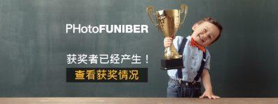 ganadores-photofuniber-noticias-cn