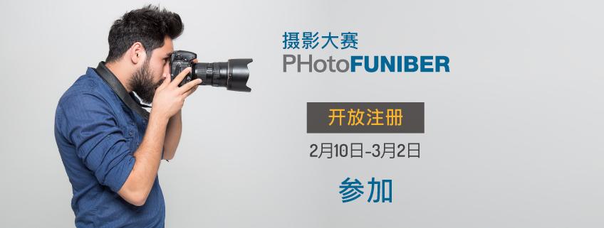 FUNIBER举办了第三届PHotoFUNIBER'21国际摄影大赛