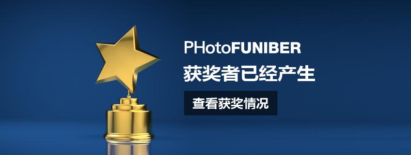 PHotoFUNIBER'21国际摄影大赛第三版闭幕