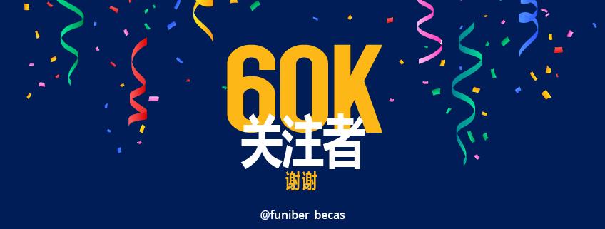FUNIBER的Instagram帐户吸引了60,000位关注者
