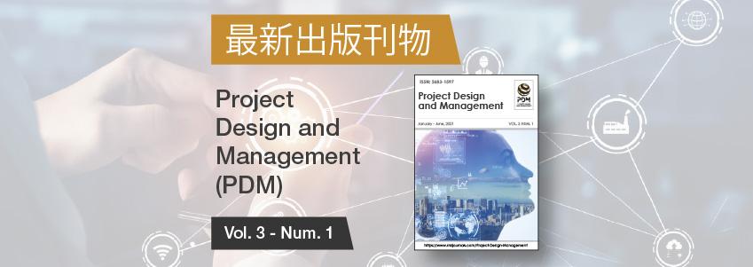 由 FUNIBER 赞助的新一期 Project Design and Management 杂志出版